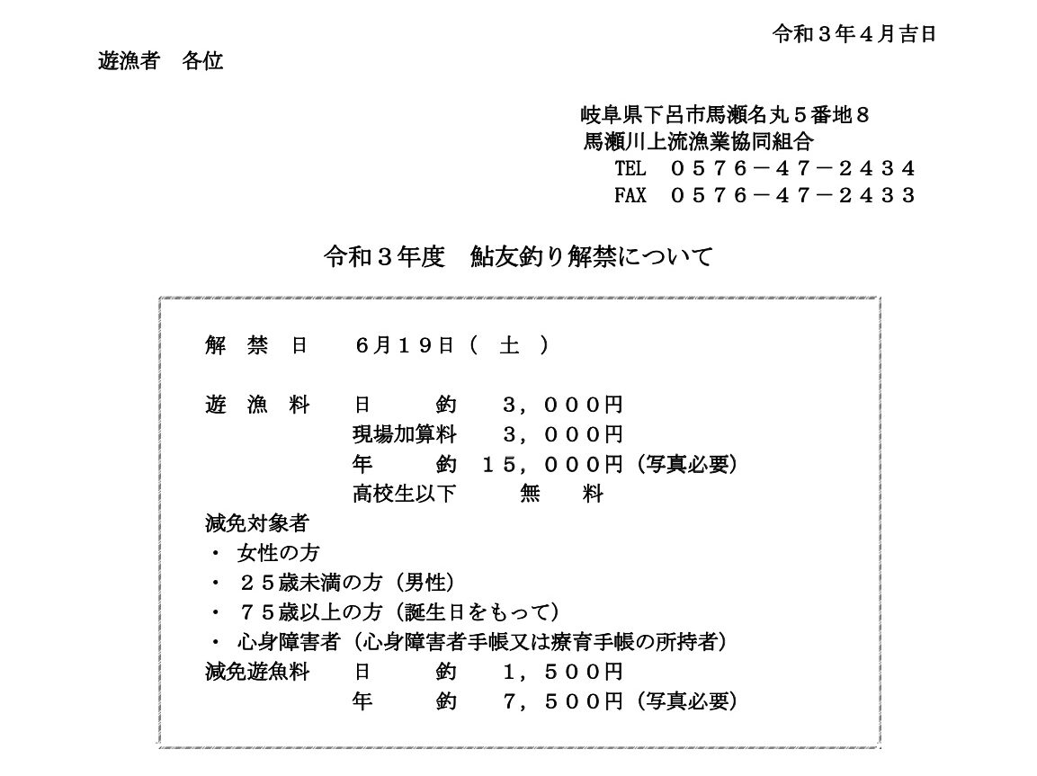 Read more about the article 令和3年度(2021)鮎友釣り解禁について