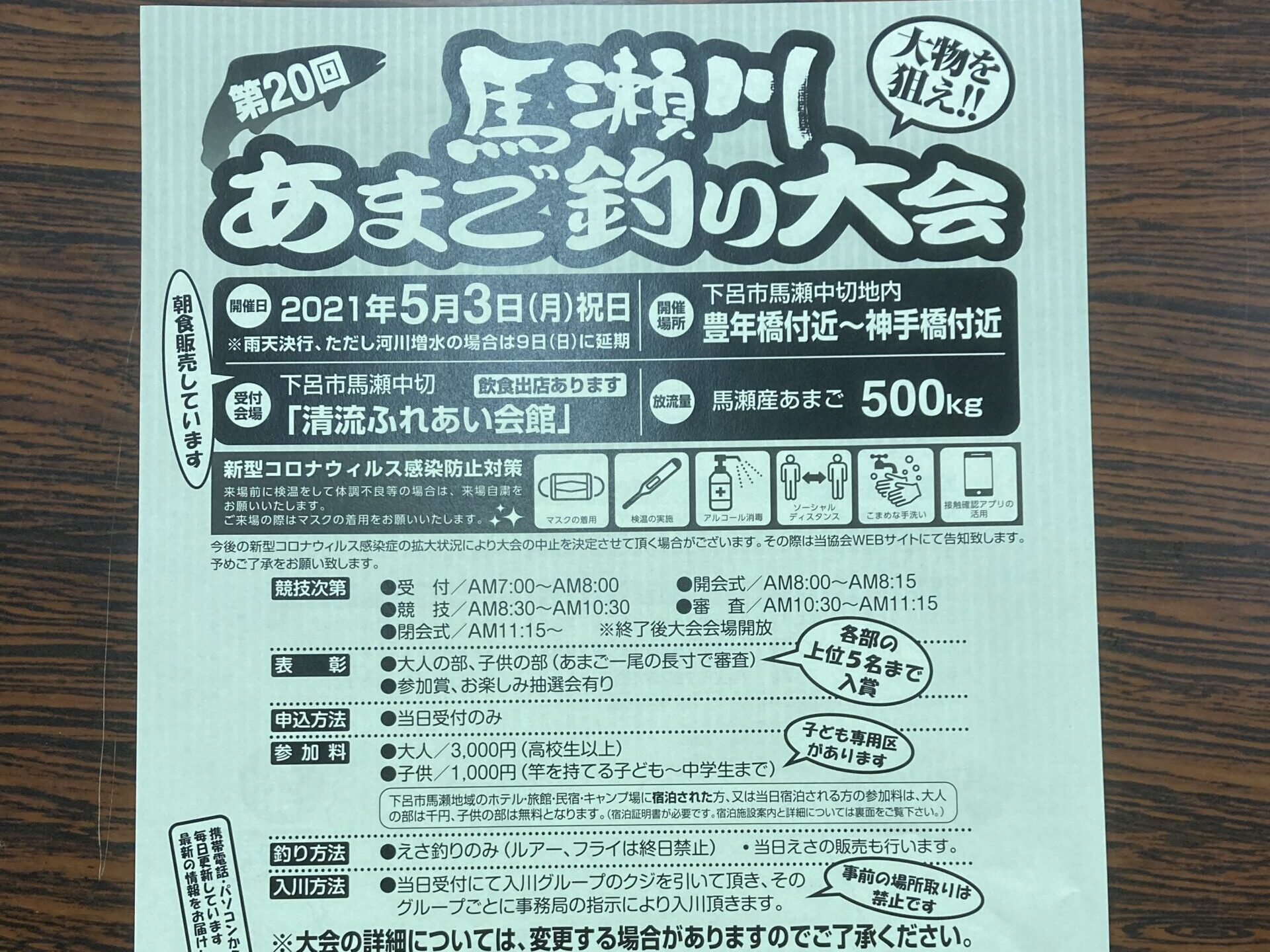 You are currently viewing 2021年馬瀬川あまご釣り大会開催予定