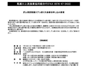 Read more about the article 2021年ぎふ清流馬瀬川アユ釣り大会について